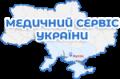 Медичний Сервіс України Логотип