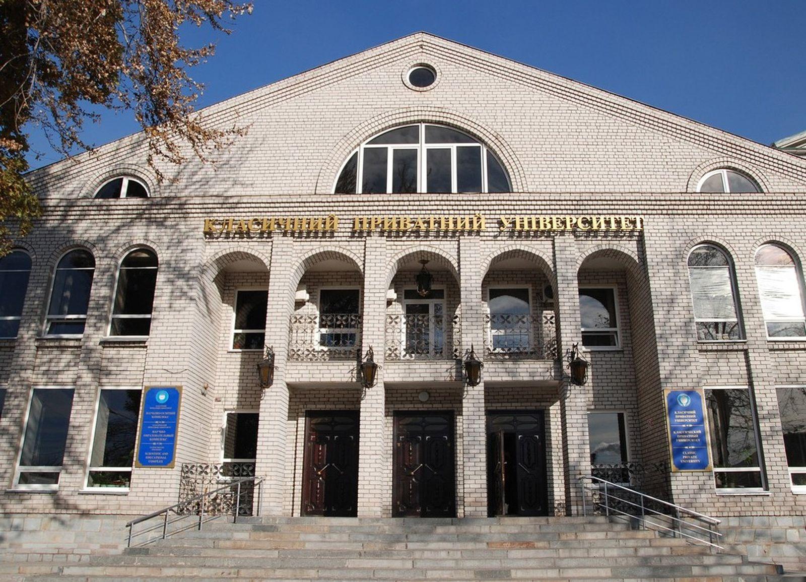 Класичний Приватний Університет